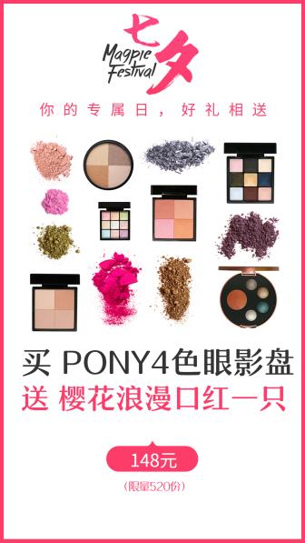 七夕情人节美容美妆产品促销手机海报