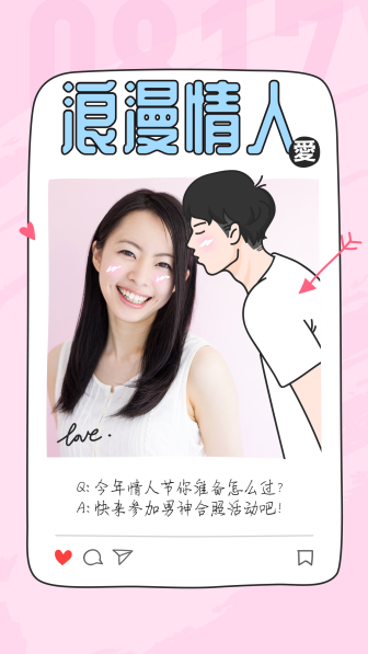 浪漫情人甜蜜粉色手机海报