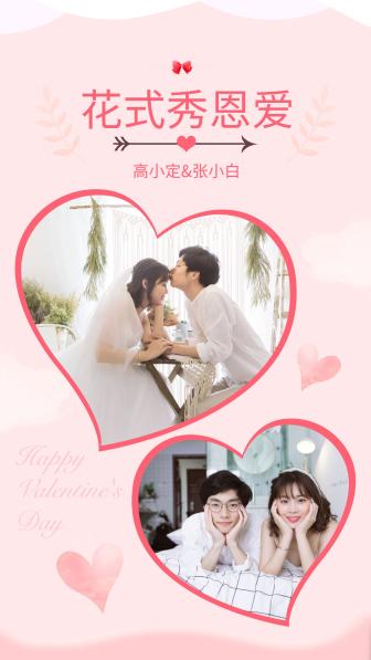 花式秀恩爱情人节手机海报