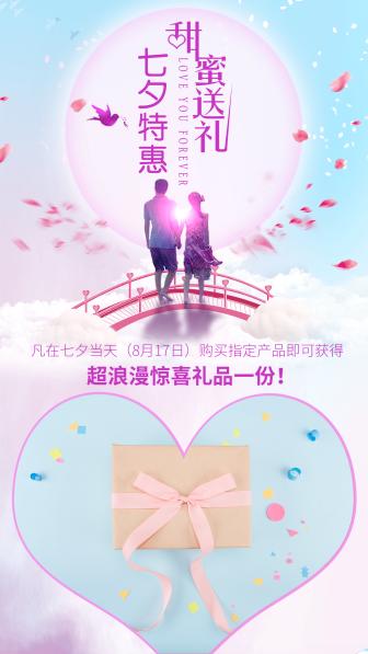 七夕特惠甜蜜送礼手机海报