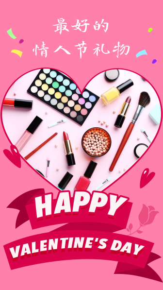 情人节快乐手机海报