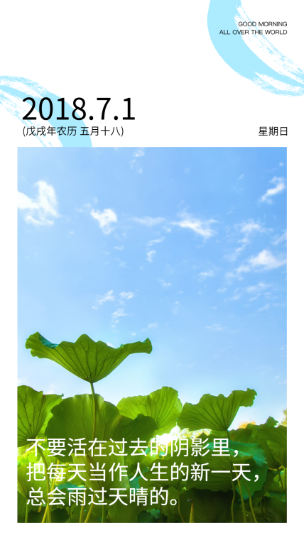 雨过天晴日历问候手机海报