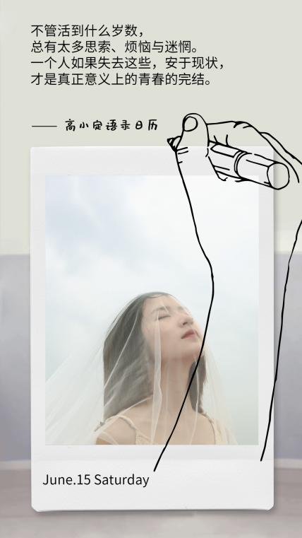 语录日历手机海报