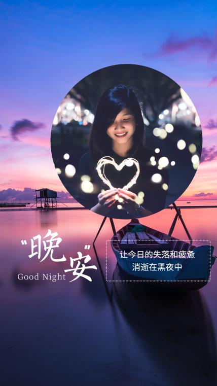 晚安正能量手机海报