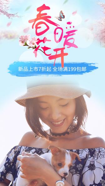 春暖花开新品上市促销手机海报