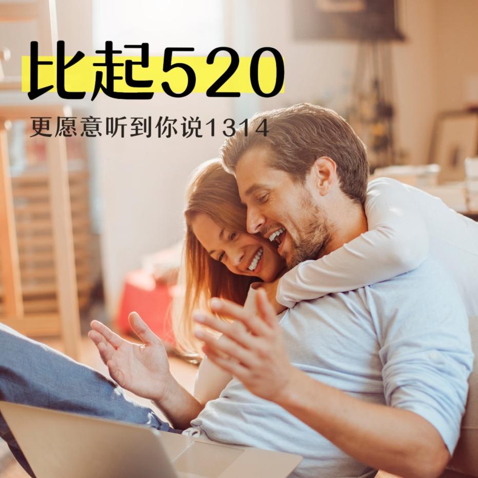 520情话实景风朋友圈封面