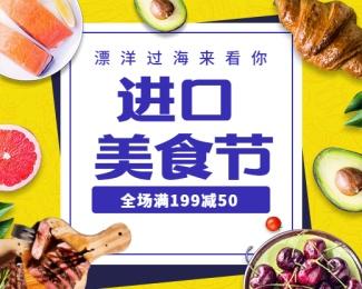 美食节促销小程序封面
