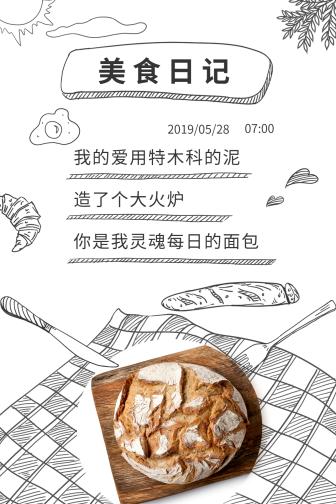 美食日记简笔画日式小清新公众号文章竖版配图