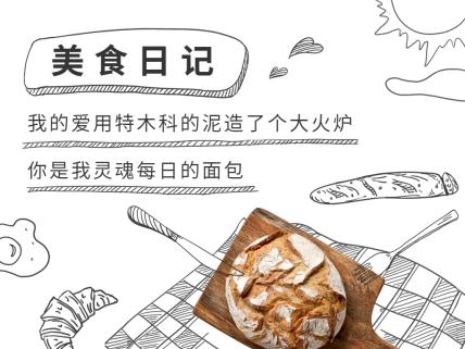 美食日记简笔画日式小清新餐饮西餐公众号文章横板配图