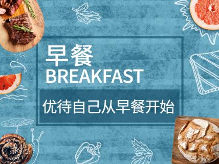 优待自己从早餐开始餐饮美食公众号文章横板配图