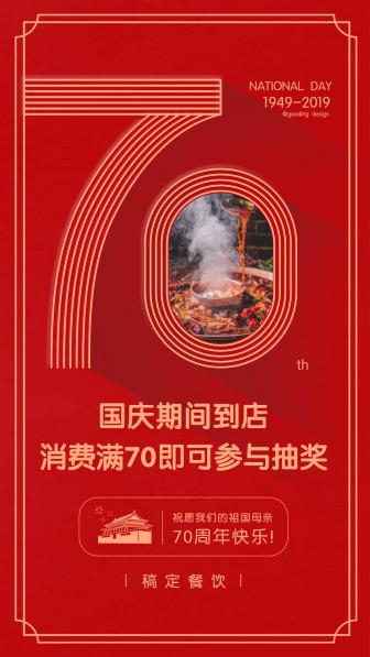 国庆促销/餐饮美食/活动海报