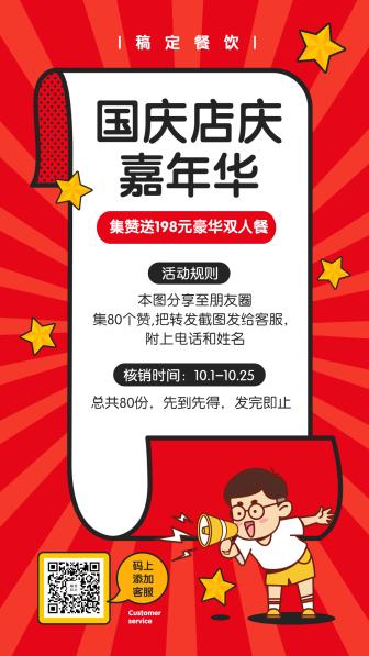 国庆促销/喜庆店庆/活动海报