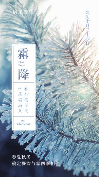 霜降二十四节气/祝福问候/文艺实景/手机海报