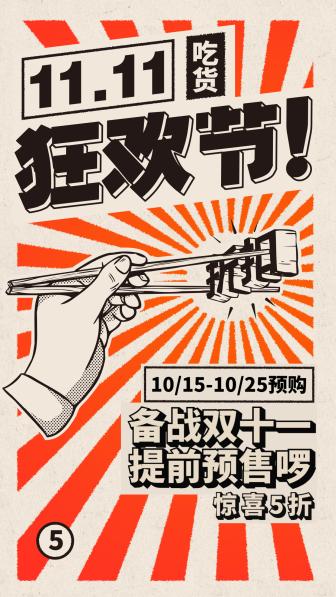 双十一预售/餐饮美食/活动促销/手机海报