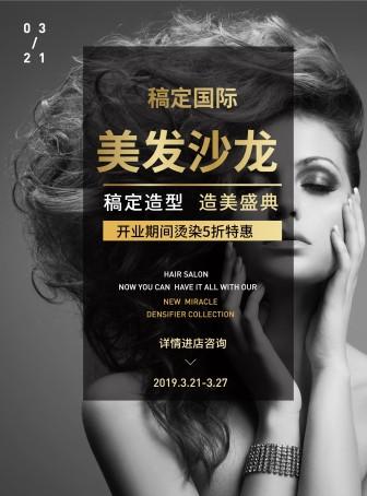 美发沙龙/新店开业/张贴海报