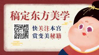 东方美学中国风手绘卡通关注二维码