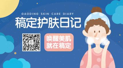 护肤美容美妆促销活动关注二维码