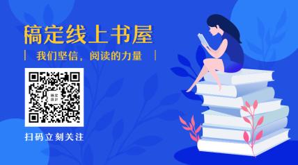 线上书屋图书馆/阅读书籍关注二维码