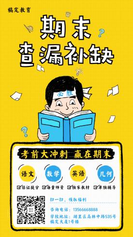 期末提高班/培训招生/手机海报