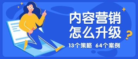 蓝色内容营销课程公众号首图