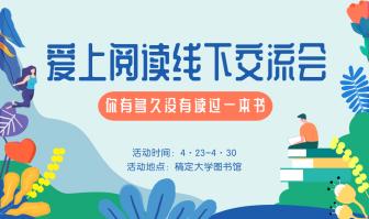 爱上阅读线下交流会活动banner