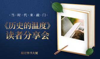 读者分享会活动banner