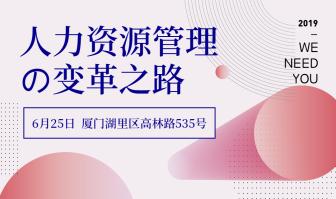 人力资源管理的变革之路活动banner