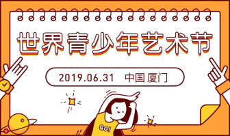 世界青少年艺术家活动banner