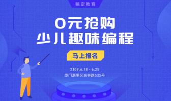 0元抢购少儿趣味编程banner