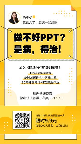 职场ppt课程手机海报