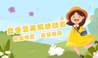 夏令营暑假总动员banner
