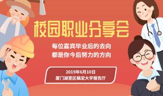 校园职业分享季会banner