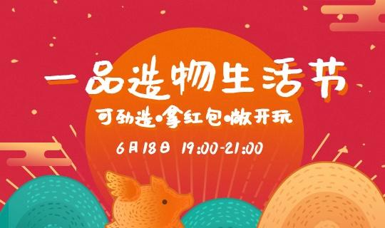 一起造物生活节banner