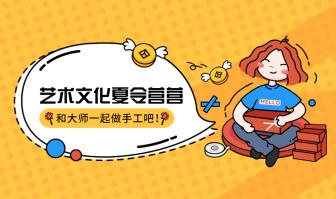 艺术文化夏令营banner