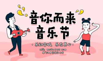 音你而来音乐节banner