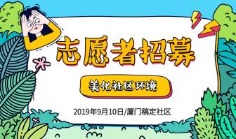 志愿者招募banner