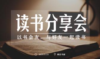 读书分享会banner