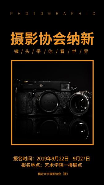 摄影协会纳新活动手机海报