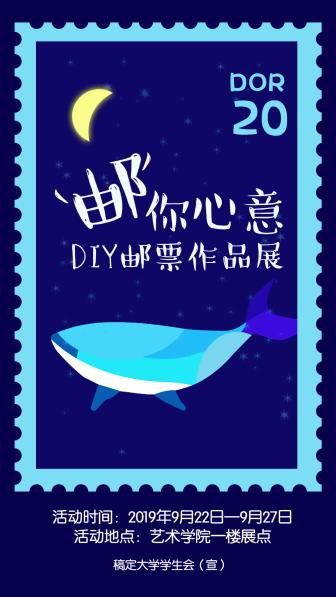 DIY邮票作品展手机海报