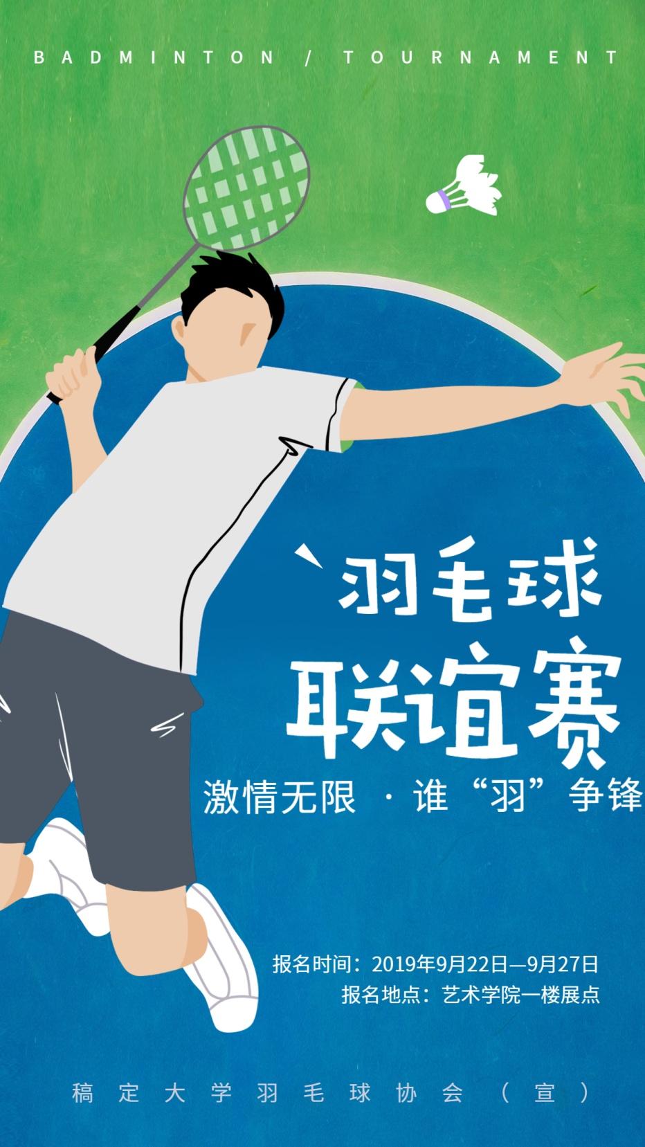 羽毛球联谊比赛手机海报