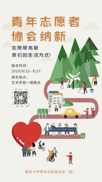 志愿者协会社团纳新活动手机海报