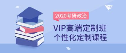 2020考研政治课程公众号首图