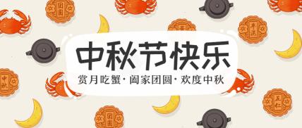 中秋节快乐公众号首图