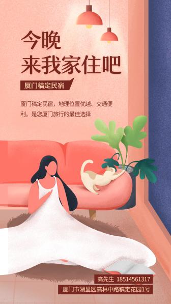酒店民宿住宿手绘卡通可爱手机海报