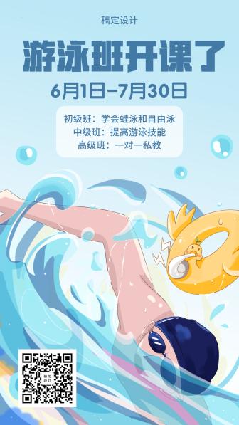 游泳班招生招募手机海报
