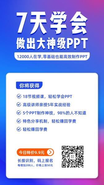 PPT课程招生手机海报