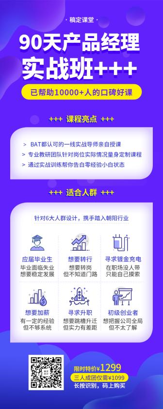 90天产品经理实战班宣传长图