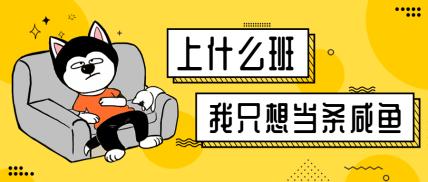 咸鱼/职场/办公公众号首图