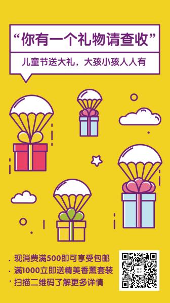 促销/活动/礼物手机海报