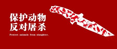 保护动物反对屠杀公众号首图